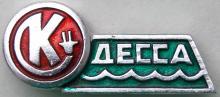 Значок Одесского кабельного завода