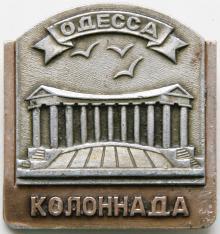 Значок с изображением колоннады Дворца пионеров