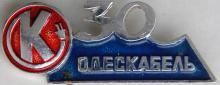 Значок к 30-летию Одесского кабельного завода. 1979 г.
