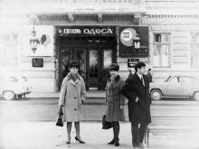 Готель «Одеса». 1970-ті рр.