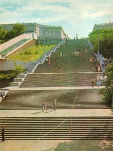 Потемкинская лестница, открытка, фотограф Б. Круцко, 1987 г.