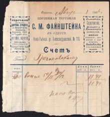 Ново-Рыбная, № 110, угол Александровской. (Лицо). 1906 г.