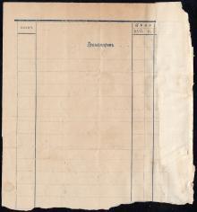 Ново-Рыбная, № 110, угол Александровской. (Оборот). 1906 г.