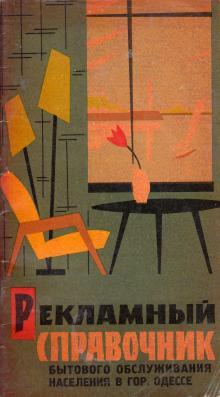 1964 г. Рекламный справочник бытового обслуживания населения в гор. Одессе