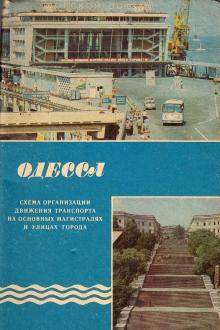 1988 г. Одесса. Схема организации движения транспорта на основных магистралях и улицах города