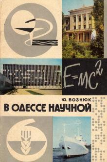 1976 г. В Одессе научной. Ю. Вознюк