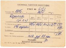 Одесской киностудии гостиница