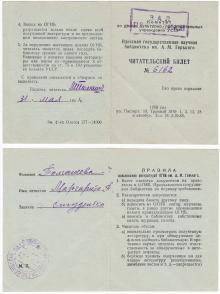 Читательский билет Одесской государственной научной библиотеки им. А.М. Горького. 1950 г.