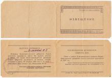 Приглашение на сессию Воднотранспортного райсовета в Доме ученых. 1956 г.