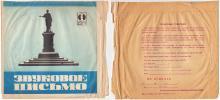 Конверт от звукового письма с изображением памятника Дюку. 1981 г.