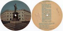 Звуковое письмо на фотографии с памятником Дюку. 1970-е гг.