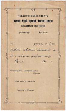 Свидетельство о награждении книгой ученицы Одесской Второй городской женской гимназии