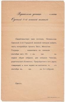 Приглашение родителям ученицы Одесской второй городской женской гимназии