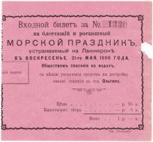 Билет на праздник на Ланжероне, в пользу спасательной станции в Ольгино. 1900 г.