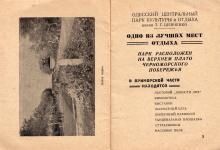 2-3 стр. проспекта Одесского центрального парка культуры и отдыха им. Т.Г. Шевченко. Сезон 1956 года
