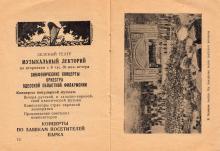 12-13 стр. проспекта Одесского центрального парка культуры и отдыха им. Т.Г. Шевченко. Сезон 1956 года