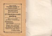 32-я стр. проспекта Одесского центрального парка культуры и отдыха им. Т.Г. Шевченко. Сезон 1956 года