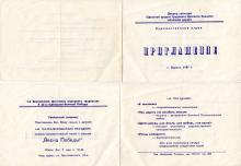 Приглашение на праздник во Дворец культуры Одесской ордена Трудового Красного Знамени железной дороги. Май, 1987 г.