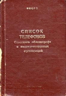 1981 г. Список телефонов Одесского облсовпрофа и подведомственных организаций