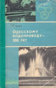 1973 г. Одесскому водопроводу — 100 лет. Г. Басс. Издательство «Маяк»