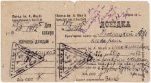 Справка сотрудника завода им. А. Марти. 1935 г.