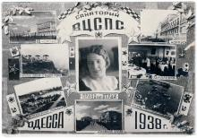 Санаторий ВЦСПС. Одесса. 1938 г.