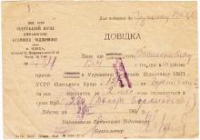 Справка Одесского куста управления домов отдыха, находившегося на бульваре Дзержинского, № 15. 1931 г.