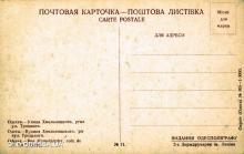 Оборот почтовой карточки