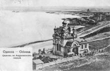 Одесса. Церковь на Андреевском лимане. Открытое письмо. По штемпелю 1908 г.