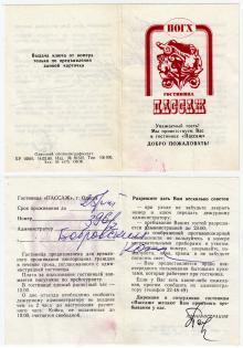 Карточка гостя гостиницы «Пассаж». 1980 г.