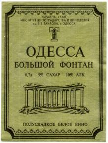 Этикетка от вина с рисунком колоннады Воронцовского дворца в Одессе