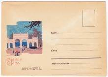 Одесса. Вход в Ланжерон. Почтовый конверт