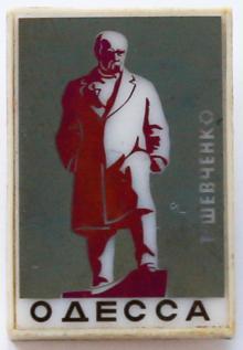 Памятник Т.Г. Шевченко в Одессе. Значок