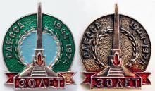 Памятник неизвестному матросу на значке к 30-летию освобождения Одесса. 1974 г.