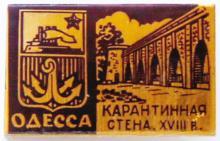 Одесса. Карантинная стена, XVIII в. Значок.
