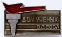Дом ученых. Одесса. Значок