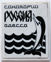 Значок санатория «Россия»