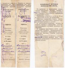 Талоны к путевке в одесский пансионат «Октябрь». 1977 г.