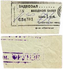 Билет в видеозал кинотеатра им. Фрунзе. 1990-е гг.