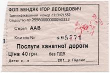 Одесса. Билет на услуги канатной дороги в Отраде. 2010-е гг.