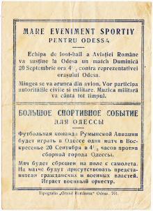 Листовка с анонсом матча между футбольной командой Румынской авиации и сборной командой Одессы. 20 сентября 1942 г.