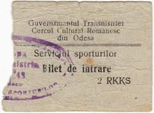 Билет на матч между футбольными командами Румынской авиации и сборной Одессы. 10 сентября 1942 г.