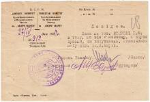 Справка сотруднику завода им. А. Марти. 1930 г.