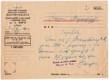 Справка сотруднику завода им. А. Марти. 1933 г.