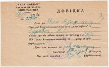 Справка сотруднику Одесской кинофабрики. 1933 г.