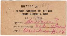 Пропуск в читальный зал Одесской научной библиотеки. 1927 г.
