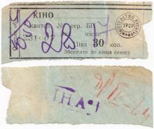 Билет в кинотеатр «Украина». 1964 г.