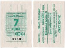 Билет на маршрутное такси, 7 грн. Перевозчик — АТП Одесской киностудии