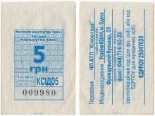 Билет на маршрутное такси, 5 грн. Перевозчик — АТП Одесской киностудии