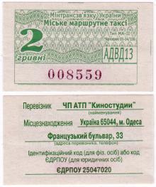 Билет на маршрутное такси, 2 грн. Перевозчик — АТП Одесской киностудии